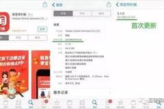 淘宝上线了一款特价版App,PK拼多多?