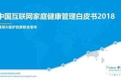 易观:中国互联网家庭健康管理白皮书2018