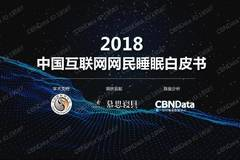 CBNData:2018互联网网民睡眠白皮书