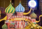 俄罗斯世界杯来袭  搜狐内容战略布局首次曝光