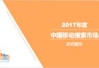 比达网:中国移动搜索市场研究市场
