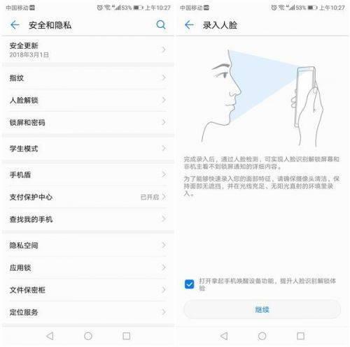 华为Mate 10迎EMUI 8.0.0.128SP2版本更新 新增人脸解锁功能