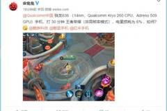 安兔兔曝光魅蓝E3配置 搭载骁龙636移动平台