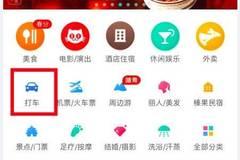 美团打车今日登陆上海 提供快车和出租车服务