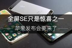 苹果春季发布会要来了!iPhone SE2只是惊喜之一