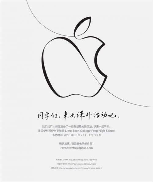 苹果春季发布会 除了低配iPad还有全面屏iPhone SE?