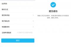 QQ号注销功能昨日下线 腾讯回应优化体验后再上线