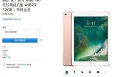 翻新版9.7英寸iPad Pro上架苹果官网 两年后依然售价3728元