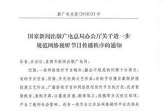 广电总局禁止抓取改编视听节目 抖音B站快手受影响