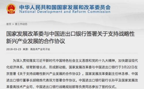 发改委与中国进出口银行达成合作 为新能源等新兴产业提供不低于八千亿融资