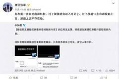 """抖音疑遭微信朋友圈屏蔽 腾讯回应称""""有防刷屏机制"""""""