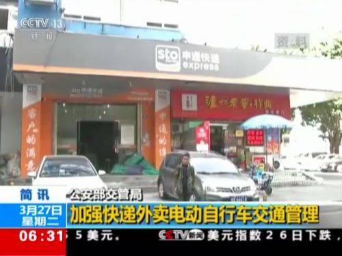 公安部交管局:加强快递外卖电动自行车交通管理