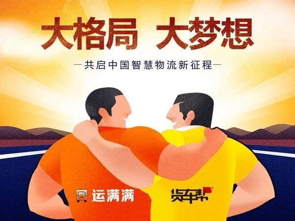 传软银计划投资中国卡车物流平台满帮:金额达10亿美元