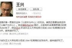 美团王兴发文爆料:孙正义正促成Uber和滴滴合并