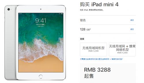 新iPad发布后mini 4处境尴尬:旧货贵过新品