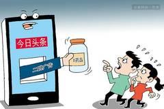被爆售卖虚假医疗广告,诚博娱乐称永久封停相关广告主账户
