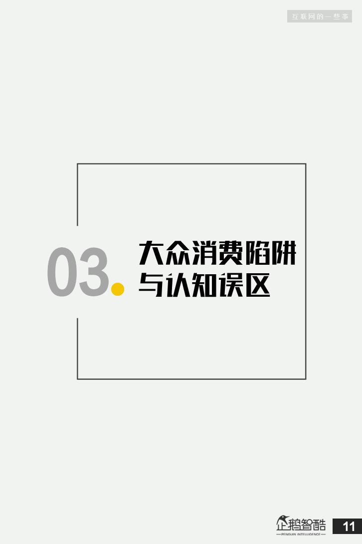 连夜发布!网上315:中国网民受骗与维权调查报告