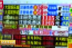 """央视揭秘色情网站黑产:登录瞬间被黑客""""控制""""!"""