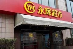 海底捞败了,揭秘永辉超市合伙人制度!