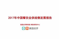 美团点评研究院:2017年中国餐饮业供给侧发展报告