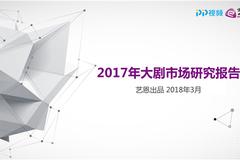 艺恩:2017年大剧市场研究报告