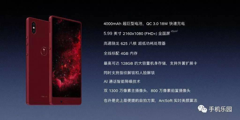 坚果3正式发布,三面无边全面屏,倒转自拍,售价1299元起