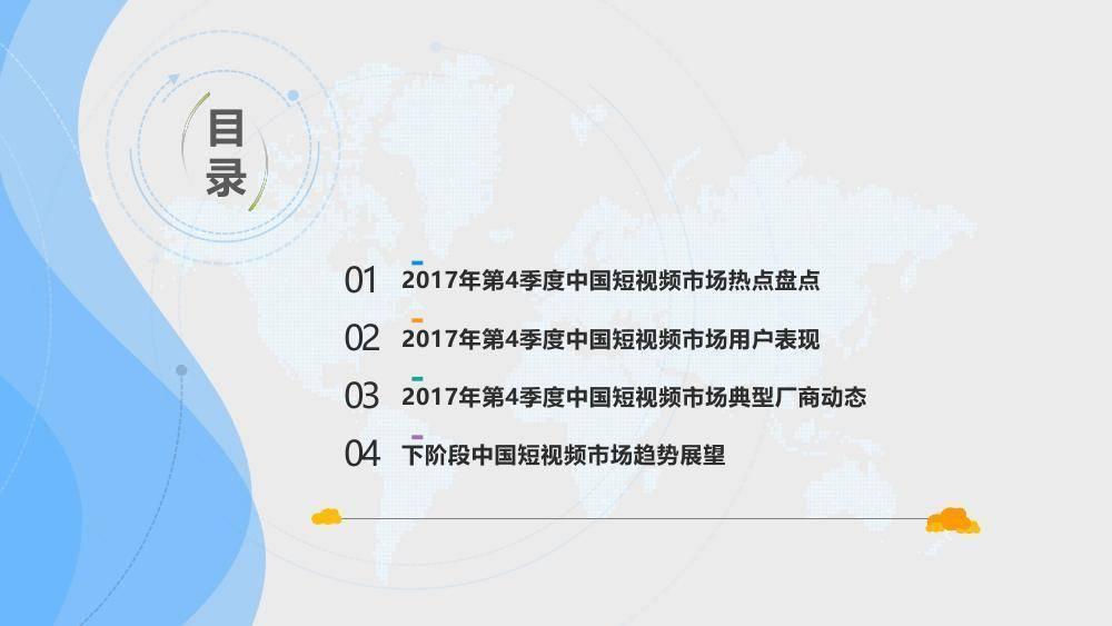 易观:2017年第4季度中国短视频市场季度盘点分析