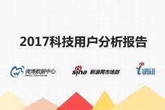 微博数据中心:2017科技用户分析报告