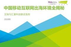 艾瑞咨询:2018年中国移动互联网出海环境全揭秘