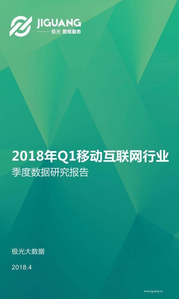 极光大数据:2018年Q1移动互联网行业季度数据研究报告