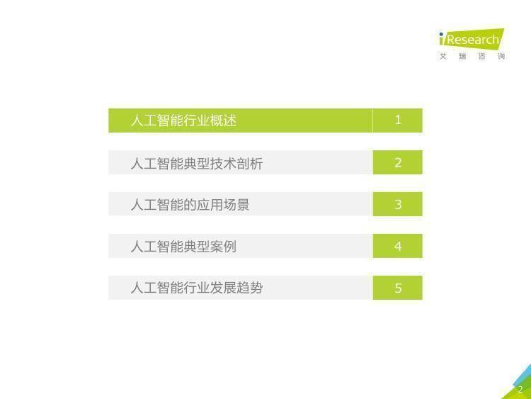 艾瑞咨询:2018年中国人工智能行业研究报告