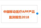 比达网:中国移动医疗APP产品监测报告2018