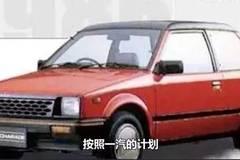 别了,一代汽车巨头!28年前10万元一辆,如今停产了!