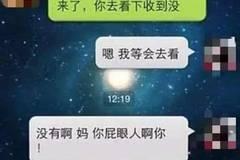 """""""你们中国人真TM假,微信居然能撤回。。。"""""""