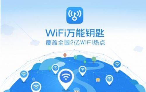 工信部:对WiFi万能钥匙等蹭网类程序开展调查