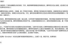 王兴发内部信宣布收购摩拜 后者管理团队将保持不变