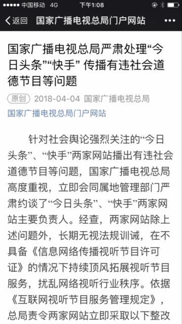 广电总局约谈今日头条和快手 要求全面清查库存节目
