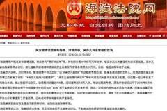 吴亦凡诉微博网友侵犯名誉权胜诉 获赔7万元