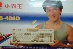 小霸王宣布回归游戏机市场 拟停止并撤销第三方生产授权