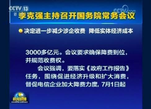 国务院要求电信企业7月1日起取消流量漫游费
