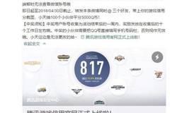 腾讯游戏信用上线 QQ或微信查看每月更新