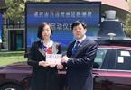 百度拿下重庆发放的首批自动驾驶测试车辆牌照