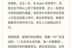 """""""李叫兽""""发布朋友圈 宣称已辞去在百度的工作"""