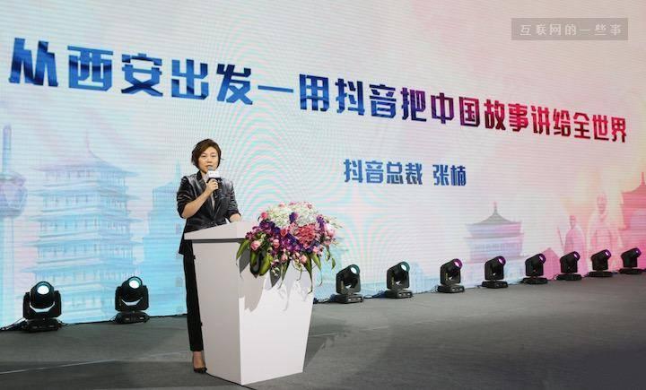 抖音总裁张楠:抖音海外产品月活用户破亿