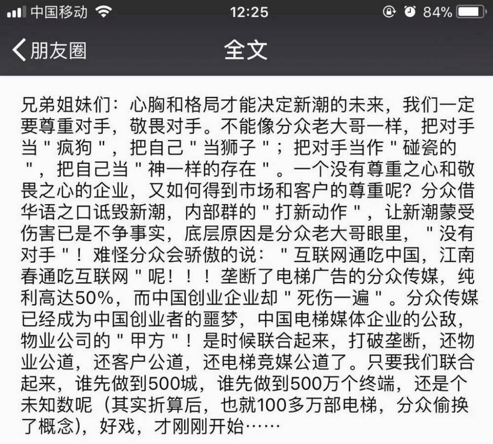 电梯媒体吵架再升级,江南春张继学隔空喊话!