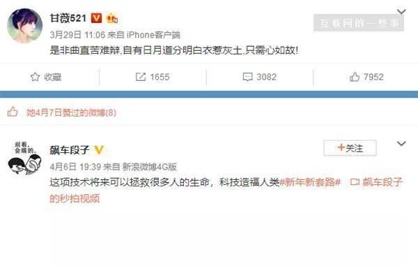 贾跃亭妻子甘薇被列入老赖名单:涉乐视系14亿欠款