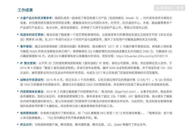 魅族前总监张佳讲述离职过程,三个项目均无疾而终