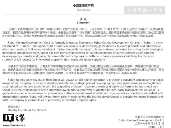 小霸王宣布正式回归游戏市场:将开发主机及平台