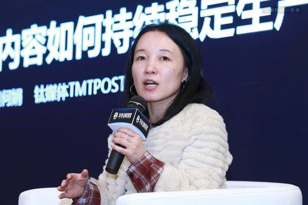 钛媒体创始人赵何娟:5个关键词讲透高品质内容的持续生产