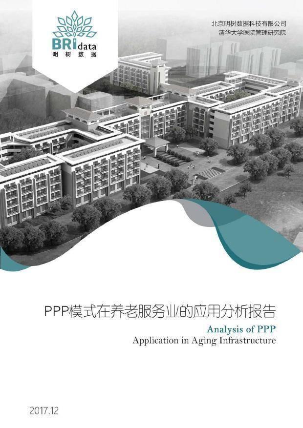 明树数据:PPP模式在养老服务业的应用分析报告